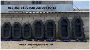 Продажа в Киеве надувных лодок по низким ценам - изображение 1