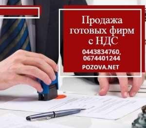 Продажа готовых фирм Киев: ООО с НДС и лицензиями - изображение 1