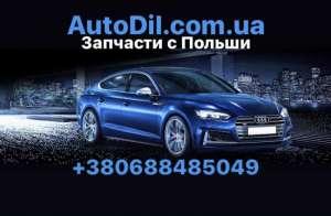Продажа и доставка автозапчастей из Польши - изображение 1