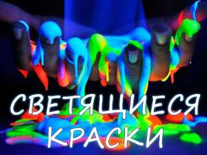 Продажа самосветящихся красок и люминофора! - изображение 1