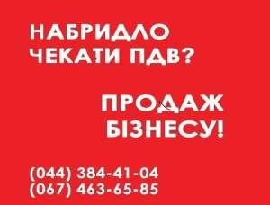 Продаж готових ТОВ з ПДВ. ТОВ з ліцензіями Київ - изображение 1