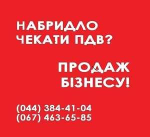 Продаж готових фірм з ПДВ Київ. ТОВ з ПДВ та ліцензіями купити Київ. - изображение 1