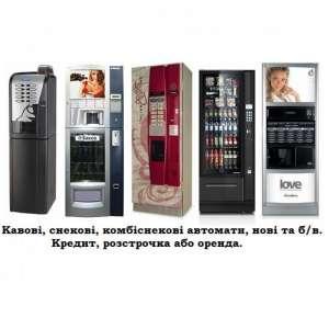 Продаж кавових та снекових автоматів, розстрочка або оренда - изображение 1