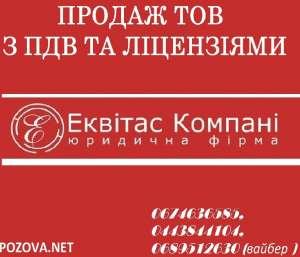 Продаж ТОВ без оборотів Київ. ТОВ з ПДВ купити у Києві - изображение 1