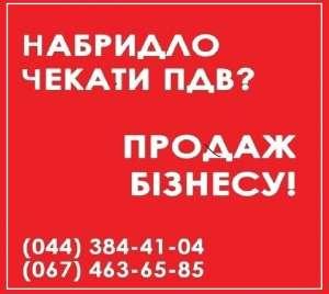 Продаж ТОВ з ПДВ Київ - изображение 1
