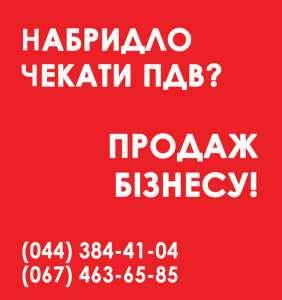Продаж ТОВ з ПДВ та ліцензіями Київ - изображение 1