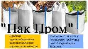 Продам Биг Бэги Харьков, недорого - изображение 1