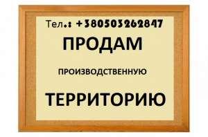ПРОДАМ КИЕВ 0,9 га. - изображение 1