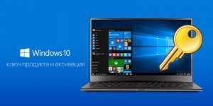 Продам лицензионные ключи Windows 7, 8, 10 (PRO, Номе) - изображение 1