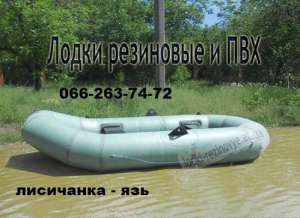 Продам надувные лодки недорого - изображение 1