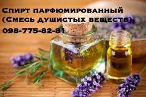 Продам парфюмированный спирт в Новомосковске Купить спирт парфюмерный в Новомосковске - изображение 1