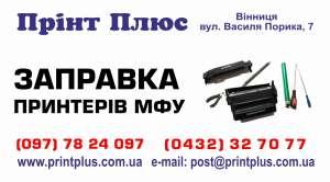 Продам принтер - изображение 1