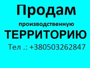ПРОДАМ производственную ТЕРРИТОРИЮ с админ. зданием S=1000 м2. КИЕВ - изображение 1