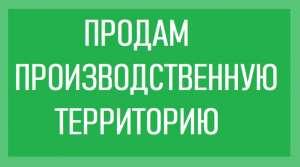 ПРОДАМ производственную территорию 0,9 га в Киеве, Оболонь - изображение 1