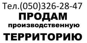 ПРОДАМ Производственную ТЕРРИТОРИЮ 0,9 га Киев. (Оболонь) - изображение 1