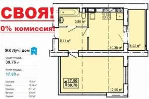 Продам свою квартиру, ЖК Луч, пр. Московский,195 - изображение 1