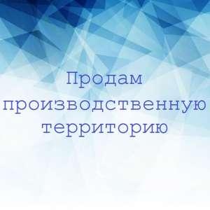Продам участок земли 0,9 гаспромышленным зданиемв Киеве, Оболонь - изображение 1
