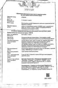 Продам участок земли2500соток, Скадовск, Херсонская обл - изображение 1