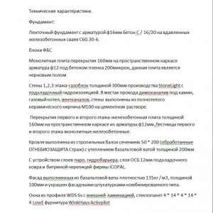 Продаются таунхаусы в с. Ходосовка, «Мануфактура» - изображение 1