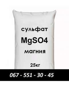 Продаю Сульфат магнию в мешках (25кг) - изображение 1