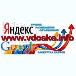 Продвижения сайтов. Размещение рекламы в интернете. - изображение 1
