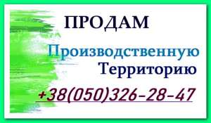 Производственнаятерритория 0,9 га. Участок земли плюс здание 1000 м2, Оболонь, Киев - изображение 1