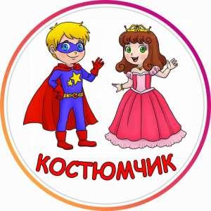 Прокат/Аренда детских карнавальных костюмов Виноградарь и др. районы - изображение 1