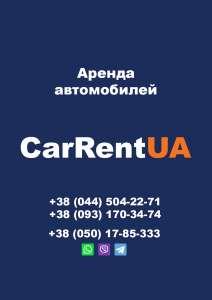 Прокат Авто в Киеве | Самые низкие цены, большой выбор - изображение 1
