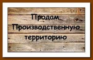 Промышленная территория0,9 га Киев, Оболонь плюсздание.Продам - изображение 1