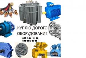 Промышленное оборудование скупка дорого Киев - изображение 1