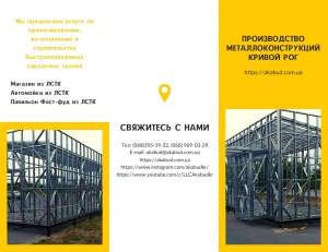 Промышленные здания из металлоконструкций ЛСТК Кривой Рог - изображение 1