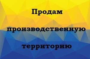 Промышленныйучастокв Киеве. Продамземлю 0,9 га в Оболонском районе - изображение 1