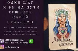 Профессинальная магическая помощь Харьков. Опытная Ясновидящая в Харькове. - изображение 1