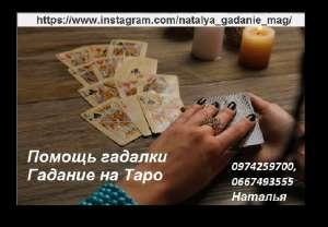 Профессиональная консультация гадалки Киев. Гадалка в Киеве. - изображение 1