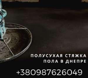 Профессиональная стяжка полов заказать Днепр. - изображение 1