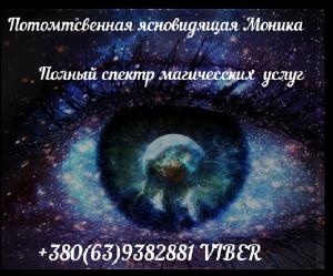 Профессиональный маг Моника. Услуги целительницы в Киеве. - изображение 1