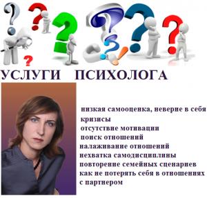 Психолог онлайн. Консультации психолога. - изображение 1