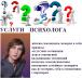 Перейти к объявлению: Психолог онлайн. Консультации психолога.