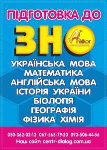 Підготовка до ЗНО-2022 в ЦР ДІАЛОГ, Дніпро - изображение 1