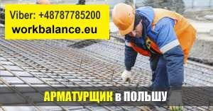 Работа. АРМАТУРЩИК. Легальная Работа В ПОЛЬШЕ. Работа для Украинцев. - изображение 1