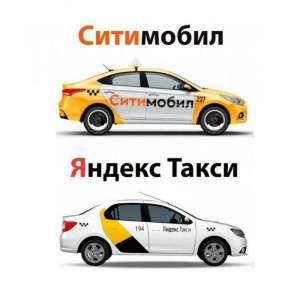 Работа водителем, Ситимобил, Яндекс,, ПОДКЛЮЧЕНИЕ, Аренда - изображение 1