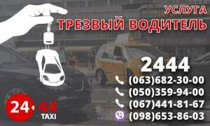 Работа водителем такси со своим авто. Быстрая регистрация - изображение 1