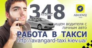 Работа водителем такси с авто, регистрация в такси - изображение 1