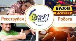РАБОТА. Водитель Такси со своим АВТО. «БЕРУ ТАКСИ». - изображение 1