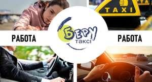 РАБОТА в БЕРУ Такси. Требуется водитель со своим АВТО - изображение 1