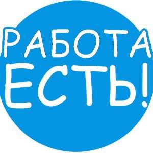 Работа в Днепропетровске. Требуется сотрудник в офис - изображение 1