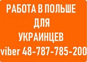 Работа в ПОЛЬШЕ для украинцев. Вакансии в ПОЛЬШЕ без посредников. Как выбрать агентство - изображение 1