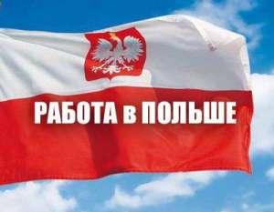 Работа в Польше. Легально. Многовакансий. Разнорабочие - изображение 1