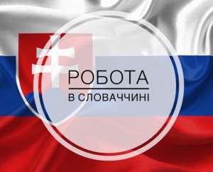 Работа в Словакии. По Биометрии и на ВНЖ. Без предоплаты в Украине - изображение 1