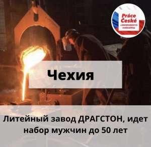 Работа в Чехии - изображение 1